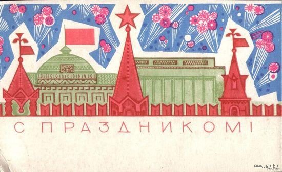С праздником! В.Кондратюк 1968 год
