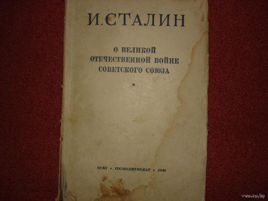 О ВЕЛИКОЙ ОТЕЧЕСТВЕННОЙ ВОЙНЕ СОВЕТСКОГО СОЮЗА. И. СТАЛИН.  1946г.