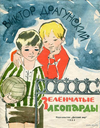 """В. Драгунский """"Зеленчатые леопарды"""" с рисунками Н.Кононовой"""