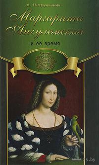 Маргарита Ангулемская и ее время. А. Петрункевич