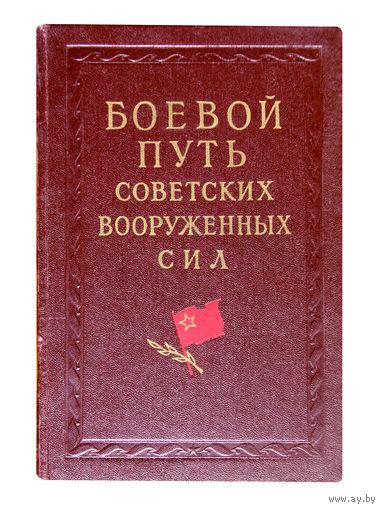 БОЕВОЙ ПУТЬ СОВЕТСКИХ ВООРУЖЁННЫХ СИЛ.( приложение - альбом схем) 1960г.