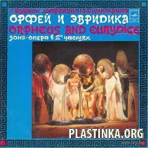 """2LP ВИА ПОЮЩИЕ ГИТАРЫ. А.ЖУРБИН. Зонг-опера """"Орфей и Эвридика"""" в 2-х частях"""