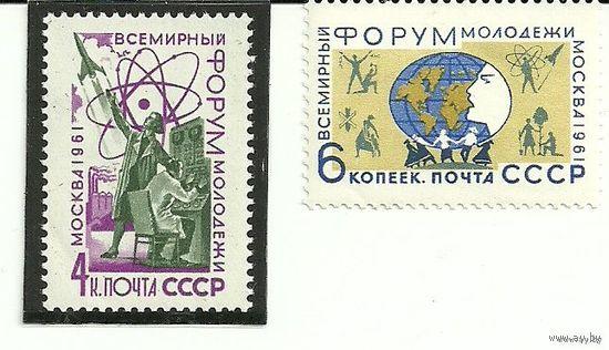 Форум молодежи. 2 марки негаш. 1961 космос СССР