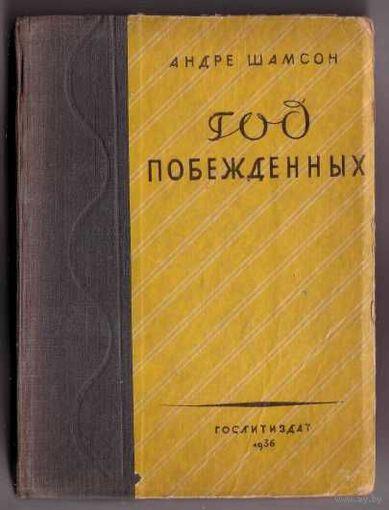 Шамсон Андре. Год побежденных. 1936г.