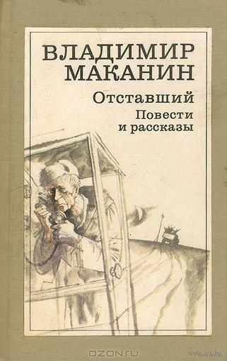 Владимир Маканин. Отставший