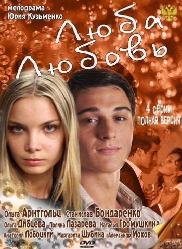Люба. Любовь. (2011) Все 4 серии. Скриншоты внутри