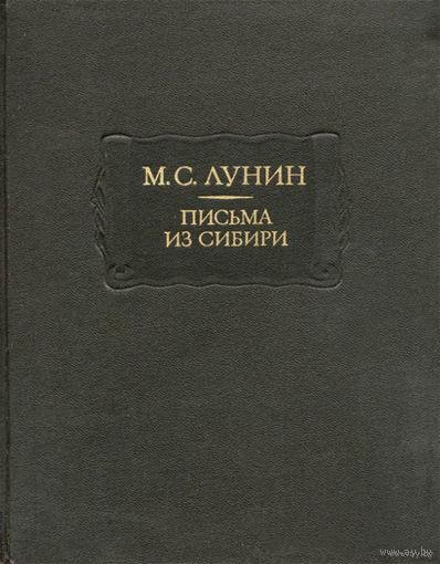 Письма из Сибири. Лунин М.С.