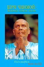 Шри Чинмой: Залитая светом жизнь