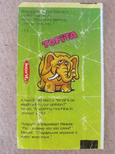 Обёртка TOFITA