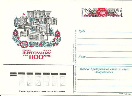 Односторонняя почтовая карточка с ОМ. Житомир. 1984 СССР