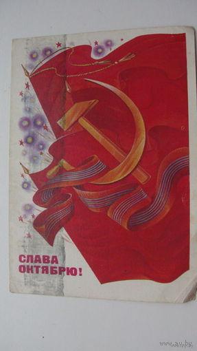 . Октябрь 1981г.