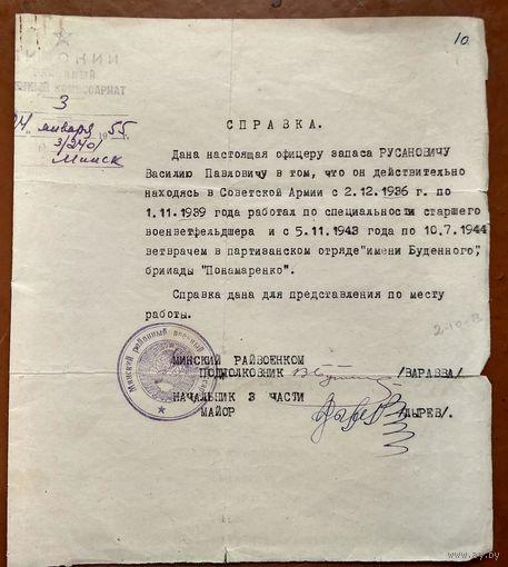 Справка о работе военветфельдшером в РККА и ветврачом в партизанском отряде. 1955 г.