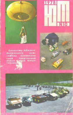"Журнал ""Юный техник"", 1978, #10"