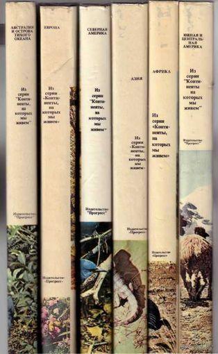 Континенты на которых мы живем. (Полный комплект в 6 томах: Азия. Европа. Северня Америка. Австралия и острова тихого океана. Африка.) 1976г. Цена за 6 книг!