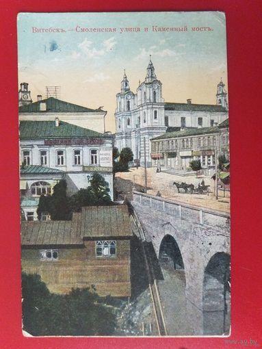 Витебск до 1917
