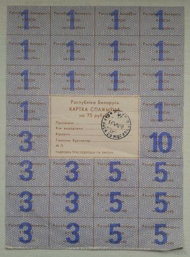 75 рублей коричневые надписи почта