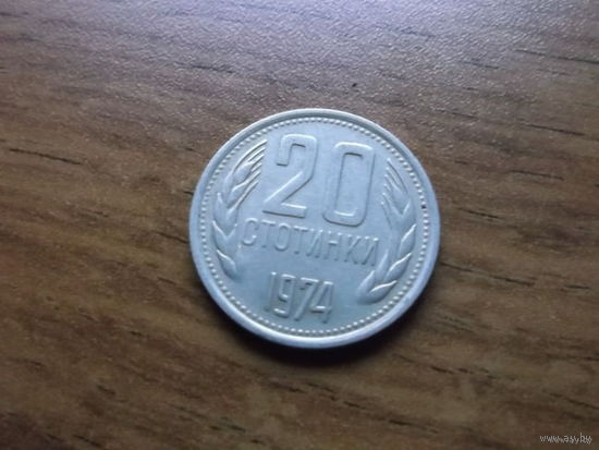 Болгария 20 стотинки 1974