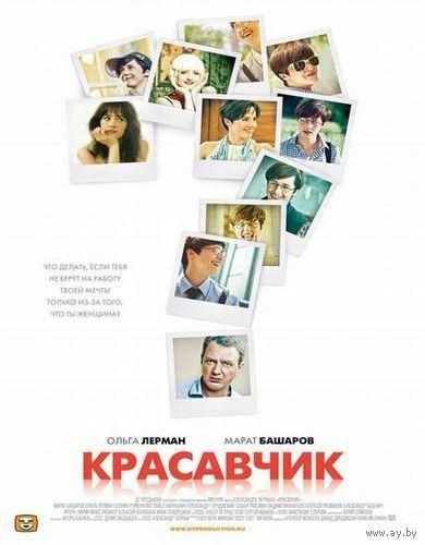 Красавчик (2011, в гл. роли Марат Башаров) Скриншоты внутри