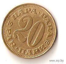 20 пар Югославия 1973г.  распродажа