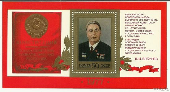 Принятие новой конституции. Блок. Л.И.Брежнев. 1977 г. Негаш. СССР