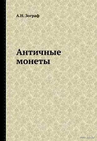 Античные монеты - Зограф А. - на CD