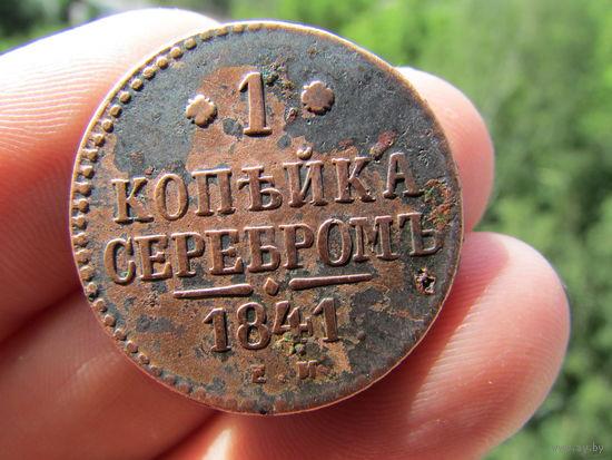 1 копейка серебром 1841г. С 1 рубля!