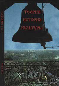 Скворцова Е.М. Теория и история культуры 1999 тв. пер.