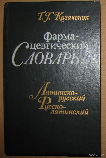 Фармацевтический словарь