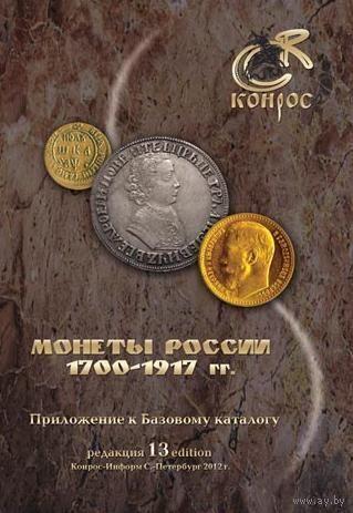 2012 - Монеты России 1700-1917 г - на CD