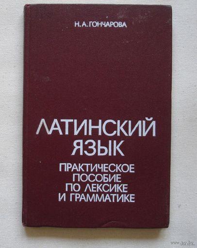 """Латинский язык """"Практическое пособие по лексике и грамматике"""""""