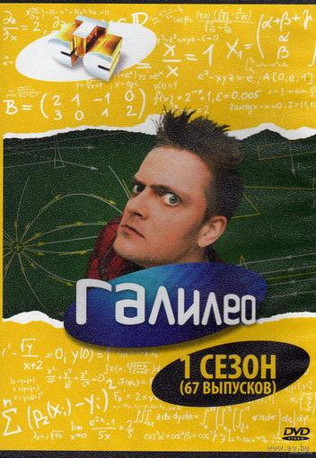 ГАЛИЛЕО развлекательно-информационная передача  282 выпуска  5 DVD