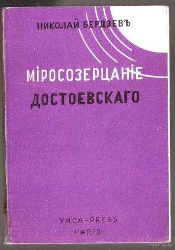 Бердяев Н. Миросозерцание Достоевского. /Париж 1968г./