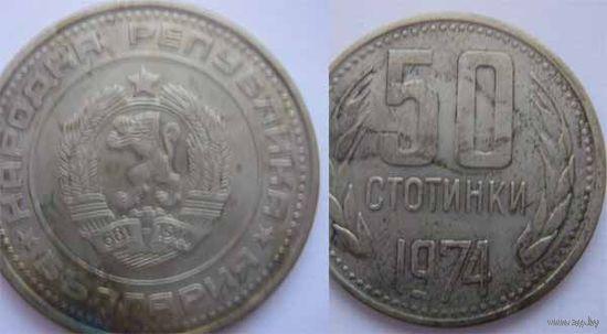 Болгария 50 стотинок 1989г.  распродажа