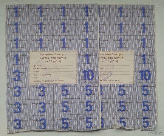 2 карточки по 75 рублей цена низкая