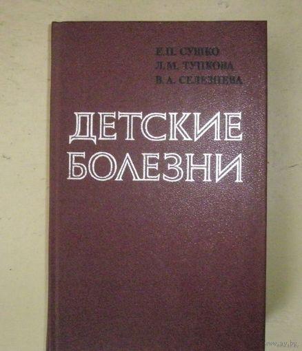 Е.П.Сушкова, Л.М.Тупкова, В.А.Селезнева - Детские болезни