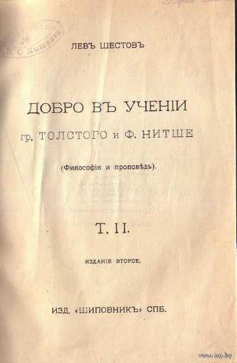 Шестов Л. Добро в учении гр. Толстого и Ф.Ницше.  Т.II.  (Философия и проповедь). 1911г.