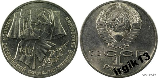 1 рубль 1987 года 70 лет революции