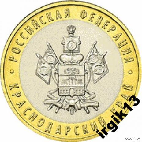 10 рублей 2005 Краснодарский край из оборота