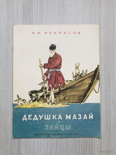 Н.А. Некрасов Дедушка Мазай и зайцы Детлит, 1988