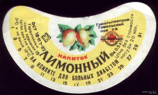 Этикетка Напиток Лимонный на ксилите Гомель