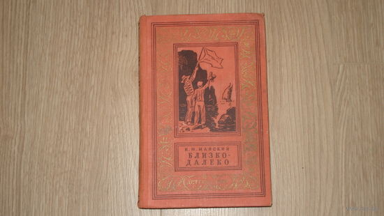 Майский И.М., Близко-далеко, Библиотека приключений и научной фантастики, 1961 г., Детгиз