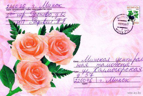 "2005. Конверт, прошедший почту ""Розы"" (200x130 мм)"