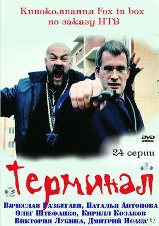 Терминал (2010) Все 24 серии. Скриншоты внутри