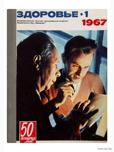 """ПОДШИВКА ИЗ 12 НОМЕРОВ В ТВЁРДОМ ПЕРЕПЛЁТЕ ЖУРНАЛА """"ЗДОРОВЬЕ"""" за 1967г."""
