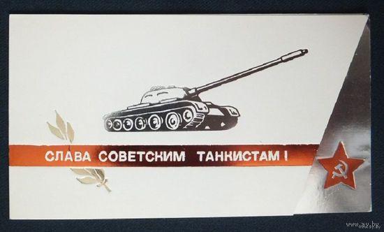 Танк  пригласительный билет 1973 г