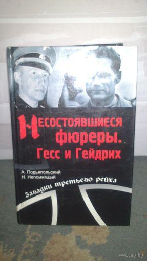 Книга:Несостоявшиеся фюреры.Гесс и Гейдрих