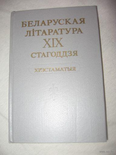 Беларуская літаратура ХІХ стагоддзя: Хрэстаматыя