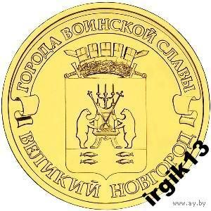 10 рублей 2012г Великий Новгород мешк.