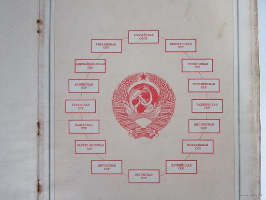 16 республик. Атлас СССР 44 года (Беларусь с 10 областями в составе Белостокская) +2 Атласа Истории СССР 58года