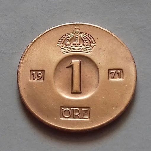 1 эре, Швеция 1971 г.